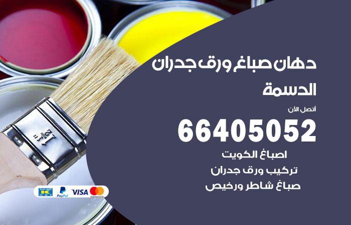 معلم صباغ الدسمة / 66405052 / رقم دهان شاطر ورخيص أصباغ الدسمة