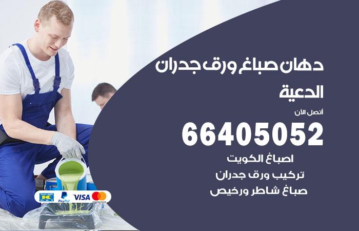 معلم صباغ الدعية / 66405052 / رقم دهان شاطر ورخيص أصباغ الدعية