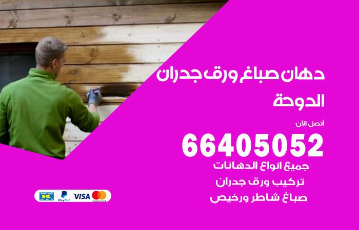 معلم صباغ الدوحة / 66405052 / رقم دهان شاطر ورخيص أصباغ الدوحة