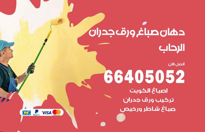 معلم صباغ الرحاب / 66405052 / رقم دهان شاطر ورخيص أصباغ الرحاب