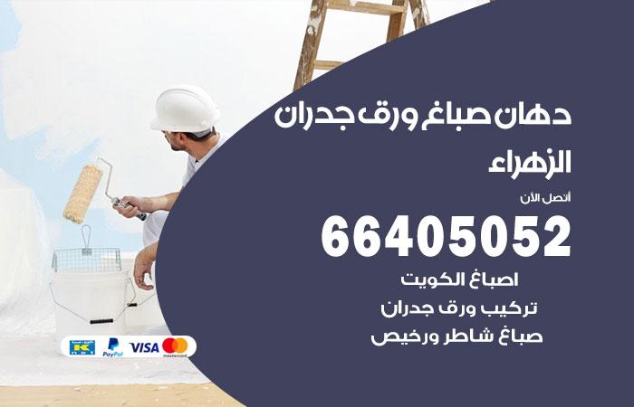 معلم صباغ الزهراء / 66405052 / رقم دهان شاطر ورخيص أصباغ الزهراء