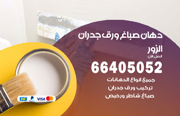 معلم صباغ الزور / 66405052 / رقم دهان شاطر ورخيص أصباغ الزور