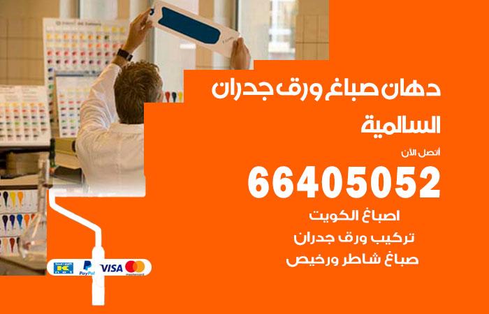 معلم صباغ السالمي / 66405052 / رقم دهان شاطر ورخيص أصباغ السالمي