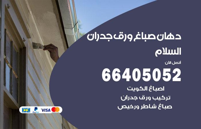 معلم صباغ السلام / 66405052 / رقم دهان شاطر ورخيص أصباغ السلام