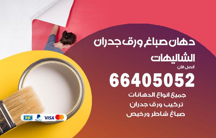 معلم صباغ الشاليهات / 66405052 / رقم دهان شاطر ورخيص أصباغ الشاليهات