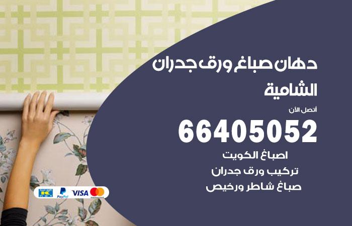 معلم صباغ الشامية / 66405052 / رقم دهان شاطر ورخيص أصباغ الشامية