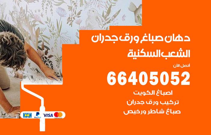 معلم صباغ الشعب السكنية / 66405052 / رقم دهان شاطر ورخيص أصباغ الشعب السكنية