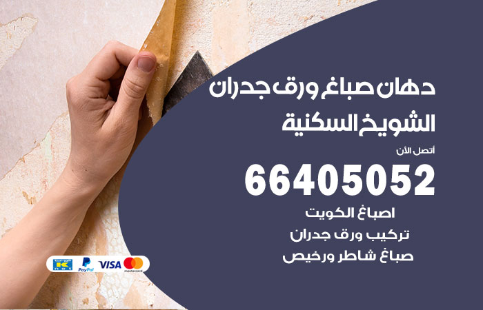 معلم صباغ الشويخ السكنية / 66405052 / رقم دهان شاطر ورخيص أصباغ الشويخ السكنية