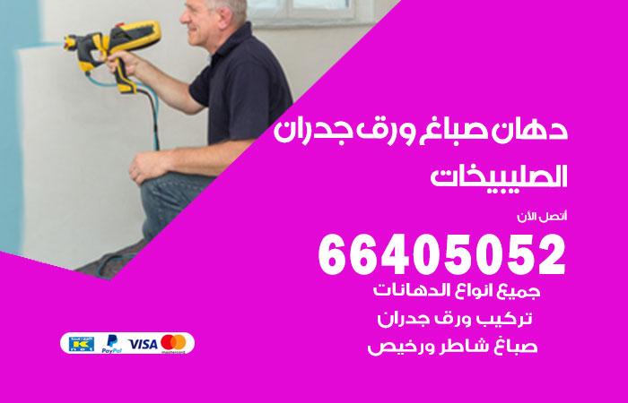 معلم صباغ الصليبيخات / 66405052 / رقم دهان شاطر ورخيص أصباغ الصليبيخات