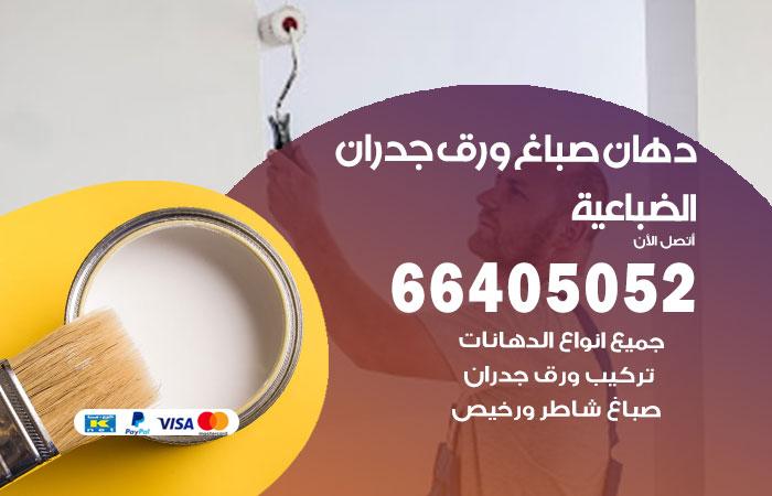 معلم صباغ الضباعية / 66405052 / رقم دهان شاطر ورخيص أصباغ الضباعية