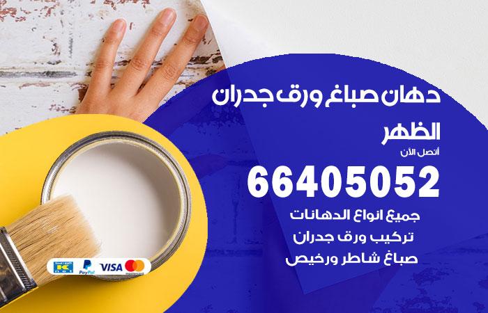 معلم صباغ الظهر / 66405052 / رقم دهان شاطر ورخيص أصباغ الظهر