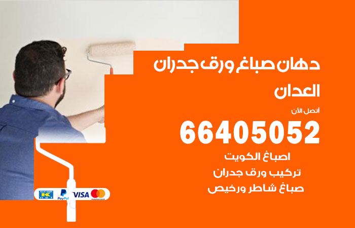 معلم صباغ العدان / 66405052 / رقم دهان شاطر ورخيص أصباغ العدان