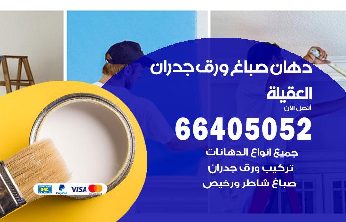 معلم صباغ العقيلة / 66405052 / رقم دهان شاطر ورخيص أصباغ العقيلة