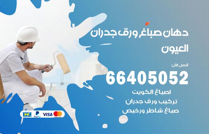 معلم صباغ العيون / 66405052 / رقم دهان شاطر ورخيص أصباغ العيون