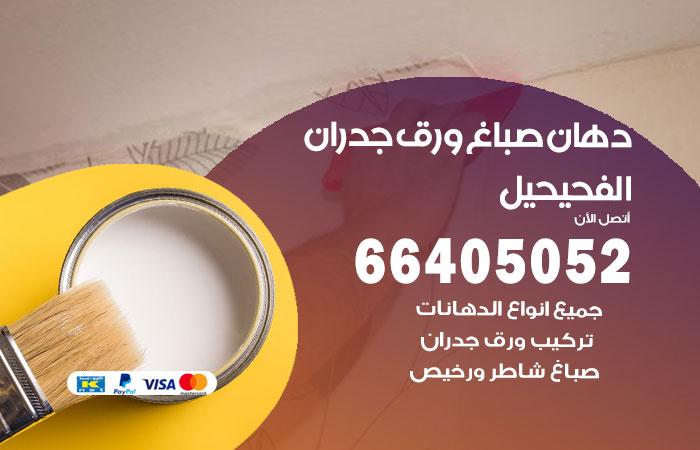 معلم صباغ الفحيحيل / 66405052 / رقم دهان شاطر ورخيص أصباغ الفحيحيل