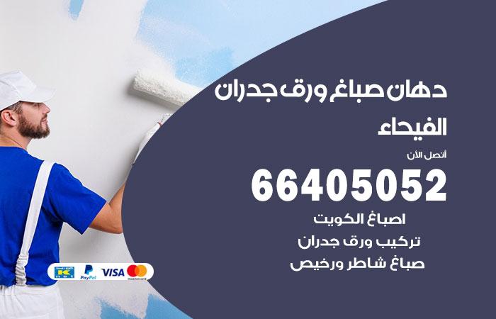 معلم صباغ الفيحاء / 66405052 / رقم دهان شاطر ورخيص أصباغ الفيحاء