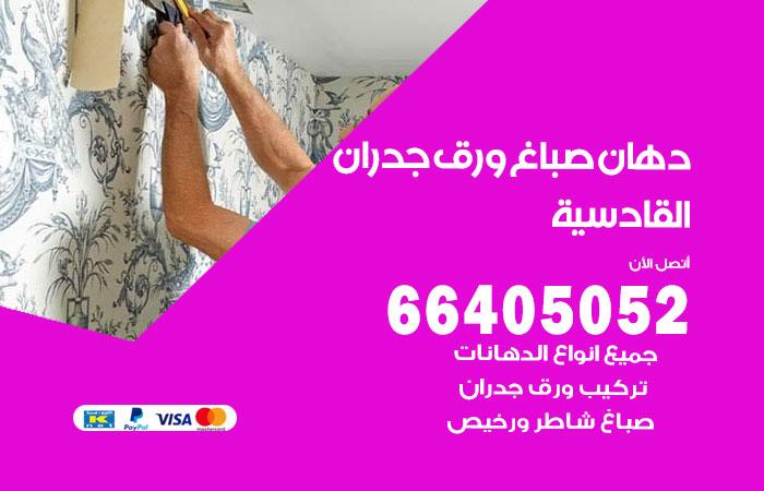 معلم صباغ القادسية / 66405052 / رقم دهان شاطر ورخيص أصباغ القادسية