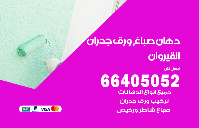 معلم صباغ القيروان / 66405052 / رقم دهان شاطر ورخيص أصباغ القيروان