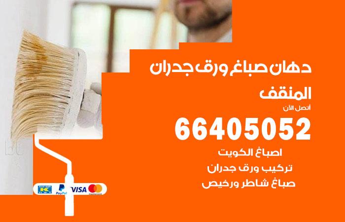 معلم صباغ المنقف / 66405052 / رقم دهان شاطر ورخيص أصباغ المنقف