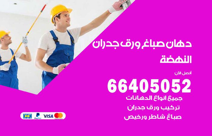 معلم صباغ النهضة / 66405052 / رقم دهان شاطر ورخيص أصباغ النهضة
