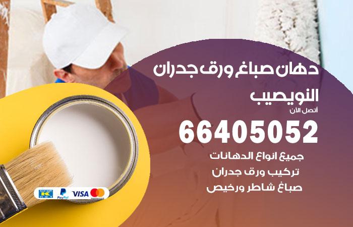معلم صباغ النويصيب / 66405052 / رقم دهان شاطر ورخيص أصباغ النويصيب