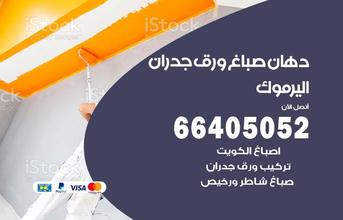 معلم صباغ اليرموك / 66405052 / رقم دهان شاطر ورخيص أصباغ اليرموك