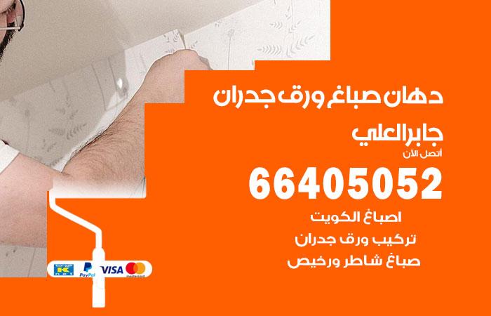 معلم صباغ جابر العلي / 66405052 / رقم دهان شاطر ورخيص أصباغ جابر العلي