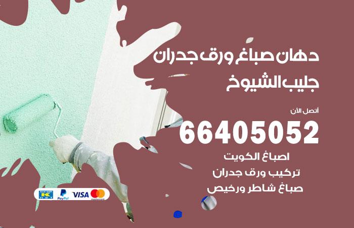 معلم صباغ جليب الشيوخ / 66405052 / رقم دهان شاطر ورخيص أصباغ جليب الشيوخ