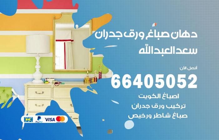 معلم صباغ سعد العبدالله / 66405052 / رقم دهان شاطر ورخيص أصباغ سعد العبدالله