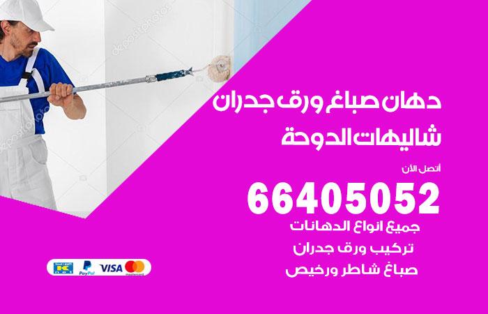 معلم صباغ شاليهات الدوحة / 66405052 / رقم دهان شاطر ورخيص أصباغ شاليهات الدوحة