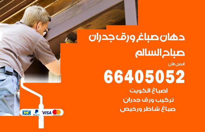 معلم صباغ صباح السالم / 66405052 / رقم دهان شاطر ورخيص أصباغ صباح السالم