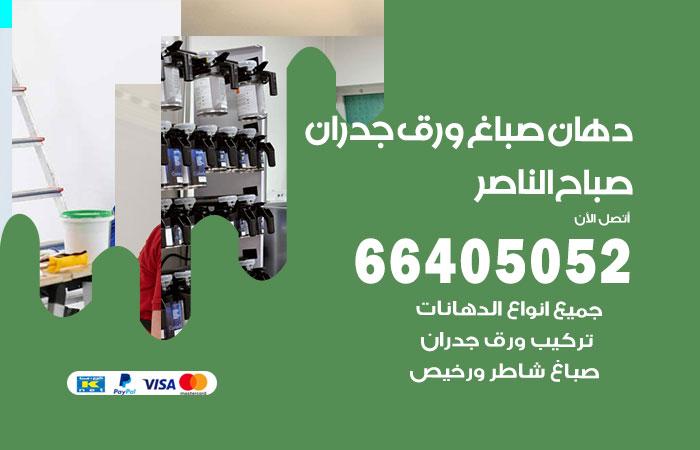 معلم صباغ صباح الناصر / 66405052 / رقم دهان شاطر ورخيص أصباغ صباح الناصر