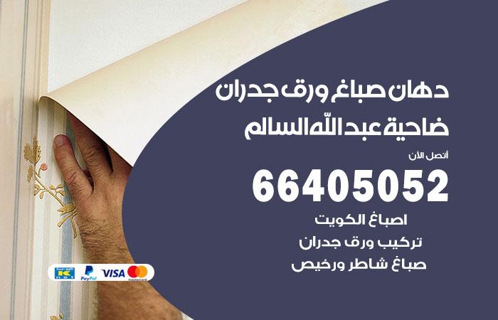 معلم صباغ ضاحية عبدالله السالم / 66405052 / رقم دهان شاطر ورخيص أصباغ ضاحية عبدالله السالم