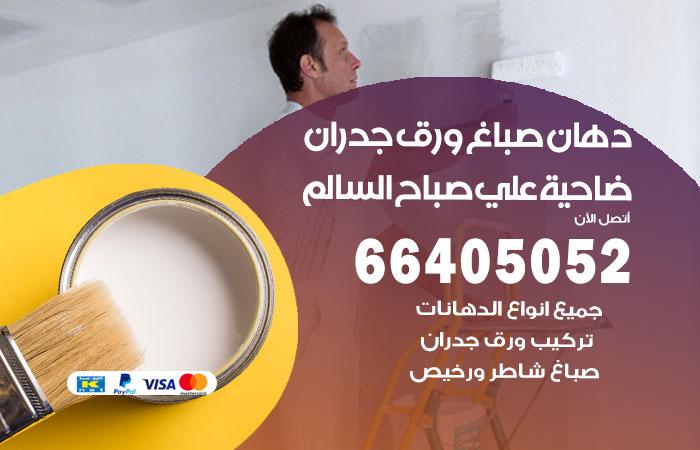 معلم صباغ ضاحية علي صباح السالم / 66405052 / رقم دهان شاطر ورخيص أصباغ ضاحية علي صباح السالم