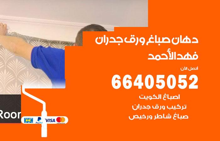 معلم صباغ فهد الأحمد / 66405052 / رقم دهان شاطر ورخيص أصباغ فهد الأحمد