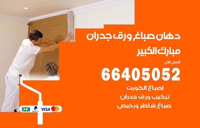 معلم صباغ مبارك الكبير / 66405052 / رقم دهان شاطر ورخيص أصباغ مبارك الكبير