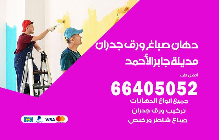 معلم صباغ مدينة جابر الأحمد / 66405052 / رقم دهان شاطر ورخيص أصباغ مدينة جابر الأحمد