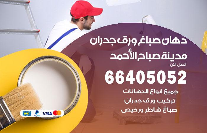 معلم صباغ مدينة صباح الأحمد / 66405052 / رقم دهان شاطر ورخيص أصباغ مدينة صباح الأحمد