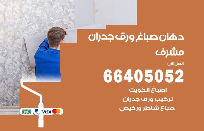 معلم صباغ مشرف / 66405052 / رقم دهان شاطر ورخيص أصباغ مشرف