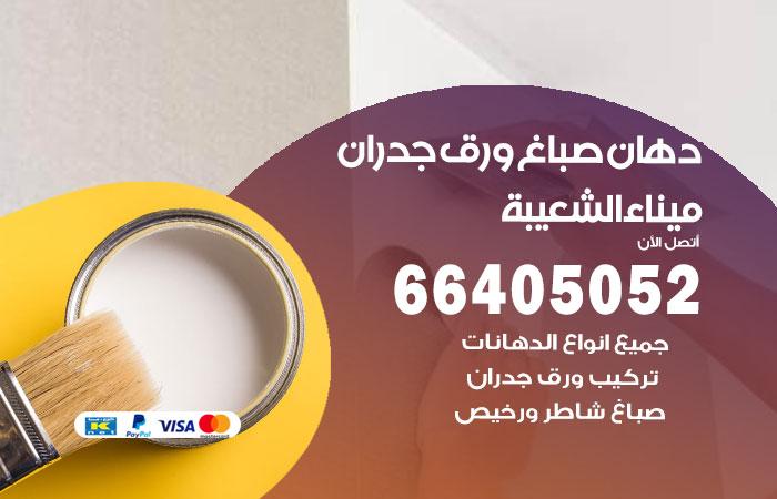 معلم صباغ ميناء الشعيبة / 66405052 / رقم دهان شاطر ورخيص أصباغ ميناء الشعيبة