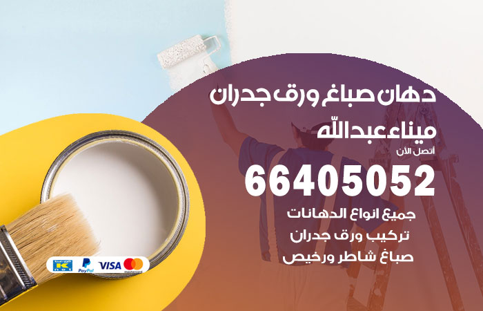 معلم صباغ ميناء عبدالله / 66405052 / رقم دهان شاطر ورخيص أصباغ ميناء عبدالله
