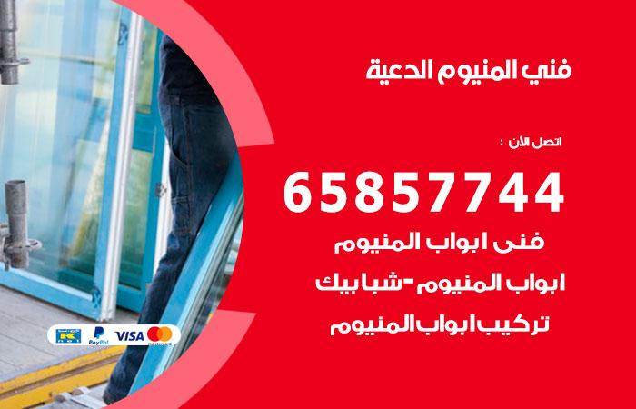 معلم صيانة المنيوم الدعية / 65857744 / افضل فني تصليح أبواب شبابيك مطابخ المنيوم