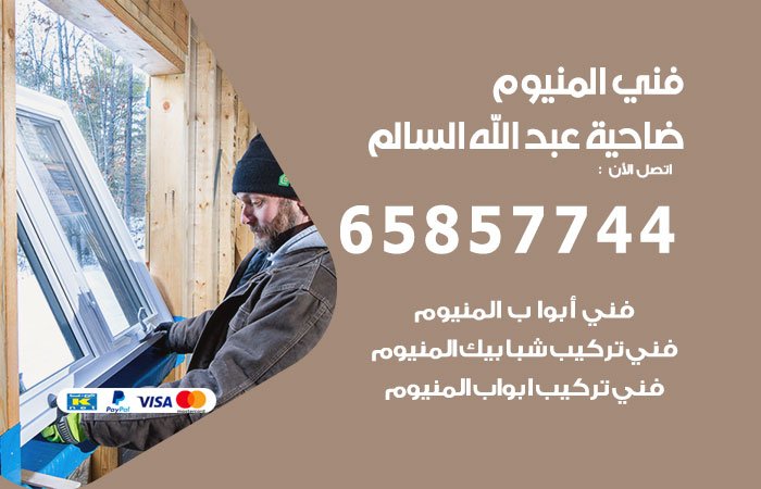 معلم صيانة المنيوم ضاحية عبدالله السالم / 65857744 / افضل فني تصليح أبواب شبابيك مطابخ المنيوم
