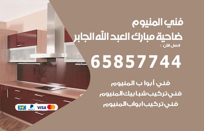 معلم صيانة المنيوم ضاحية مبارك العبدالله الجابر / 65857744 / افضل فني تصليح أبواب شبابيك مطابخ المنيوم