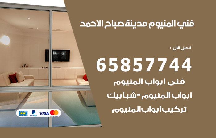 معلم صيانة المنيوم مدينة صباح الأحمد / 65857744 / افضل فني تصليح أبواب شبابيك مطابخ المنيوم