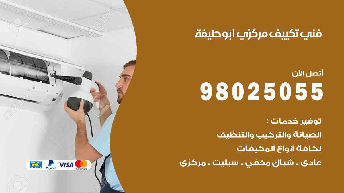 افضل معلم مكيفات أبوحليفة / 98025055 / فني تكييف مركزي هندي أو باكستاني في الكويت