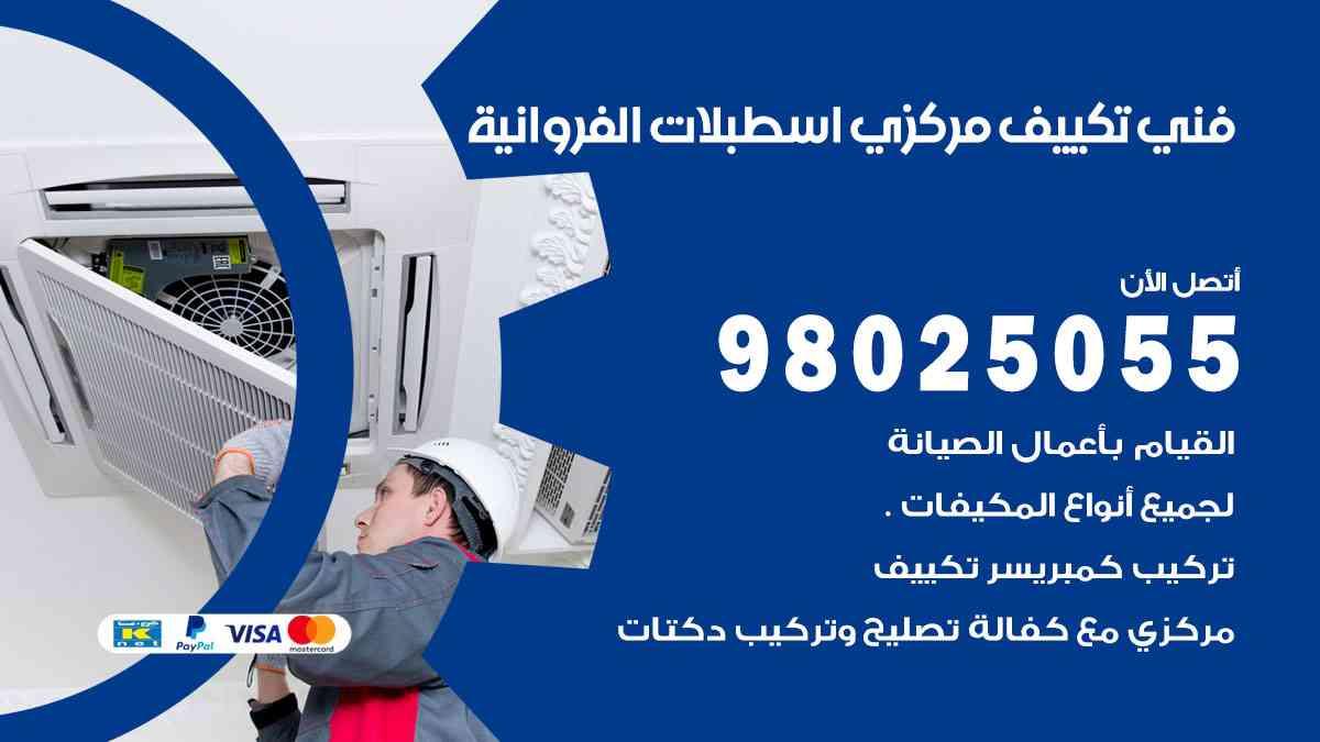 افضل معلم مكيفات اسطبلات الفروانية / 98025055 / فني تكييف مركزي هندي أو باكستاني في الكويت