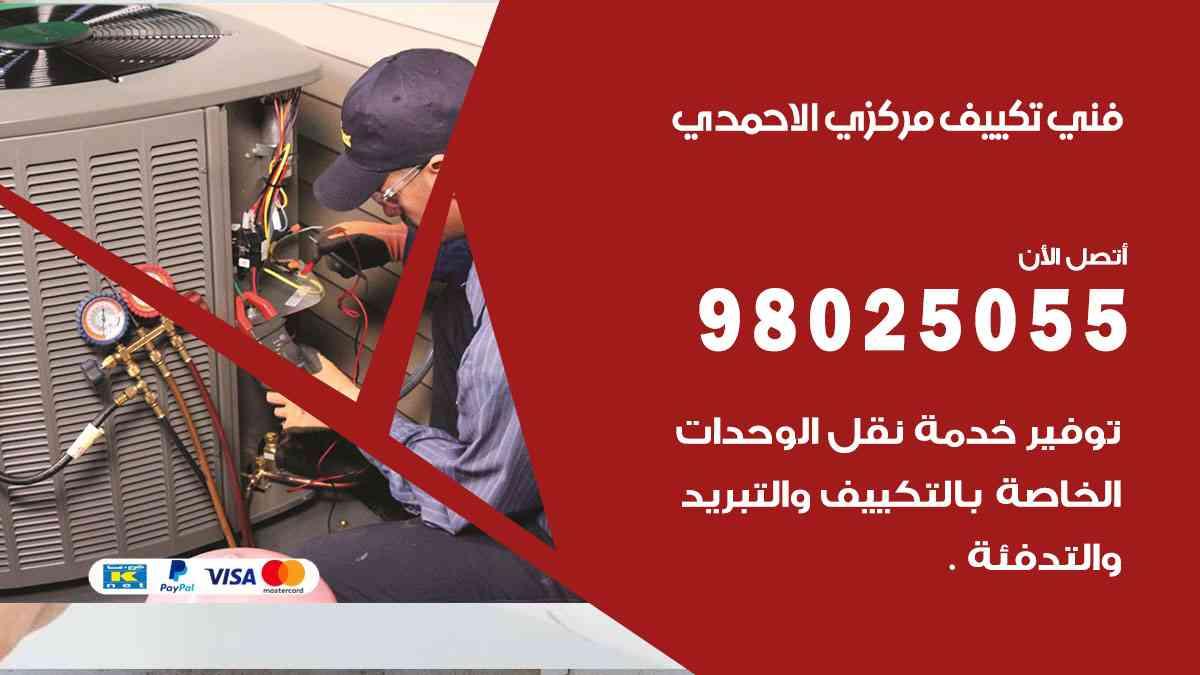 افضل معلم مكيفات الاحمدي / 98025055 / فني تكييف مركزي هندي أو باكستاني في الكويت
