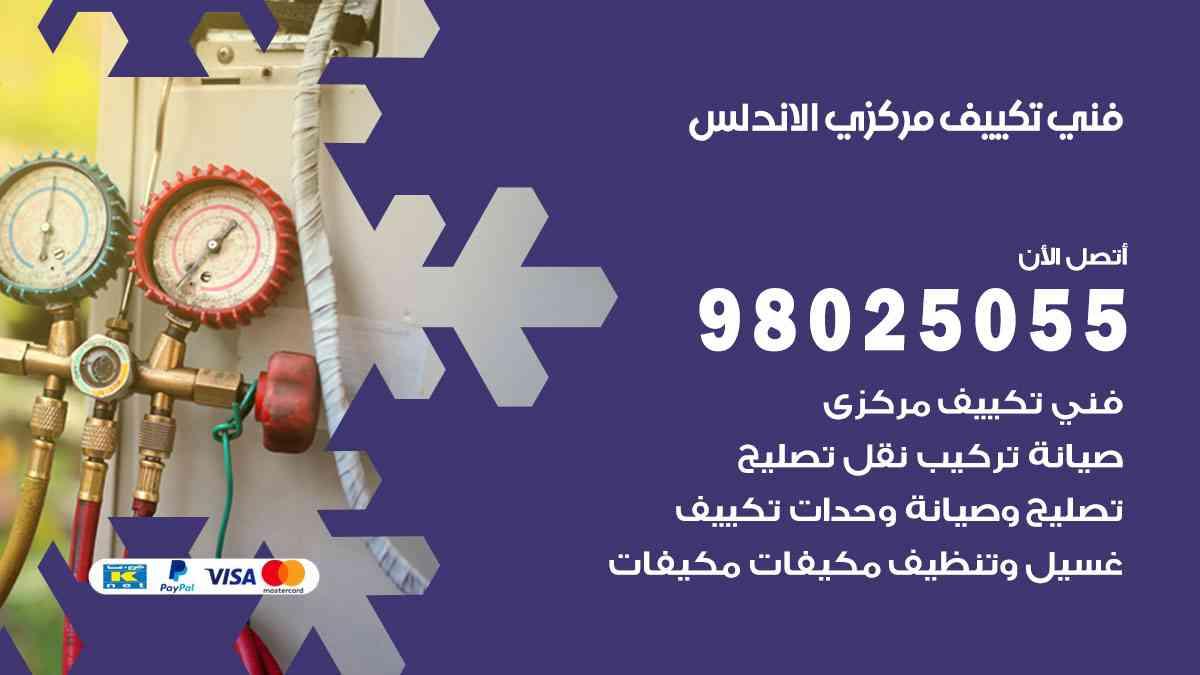 افضل معلم مكيفات الاندلس / 98025055 / فني تكييف مركزي هندي أو باكستاني في الكويت