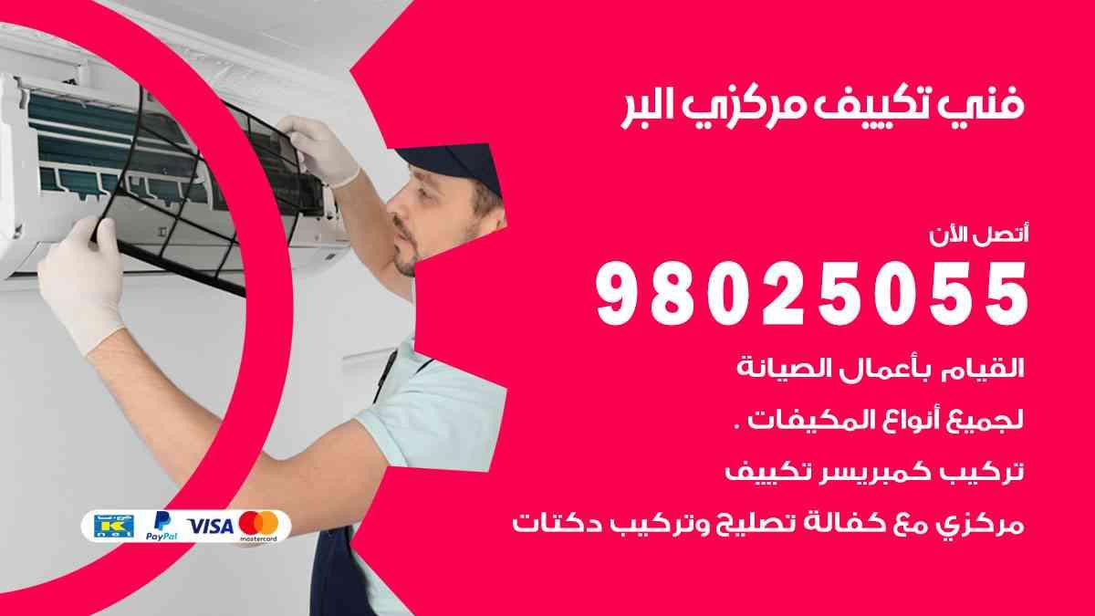 افضل معلم مكيفات البر / 98025055 / فني تكييف مركزي هندي أو باكستاني في الكويت